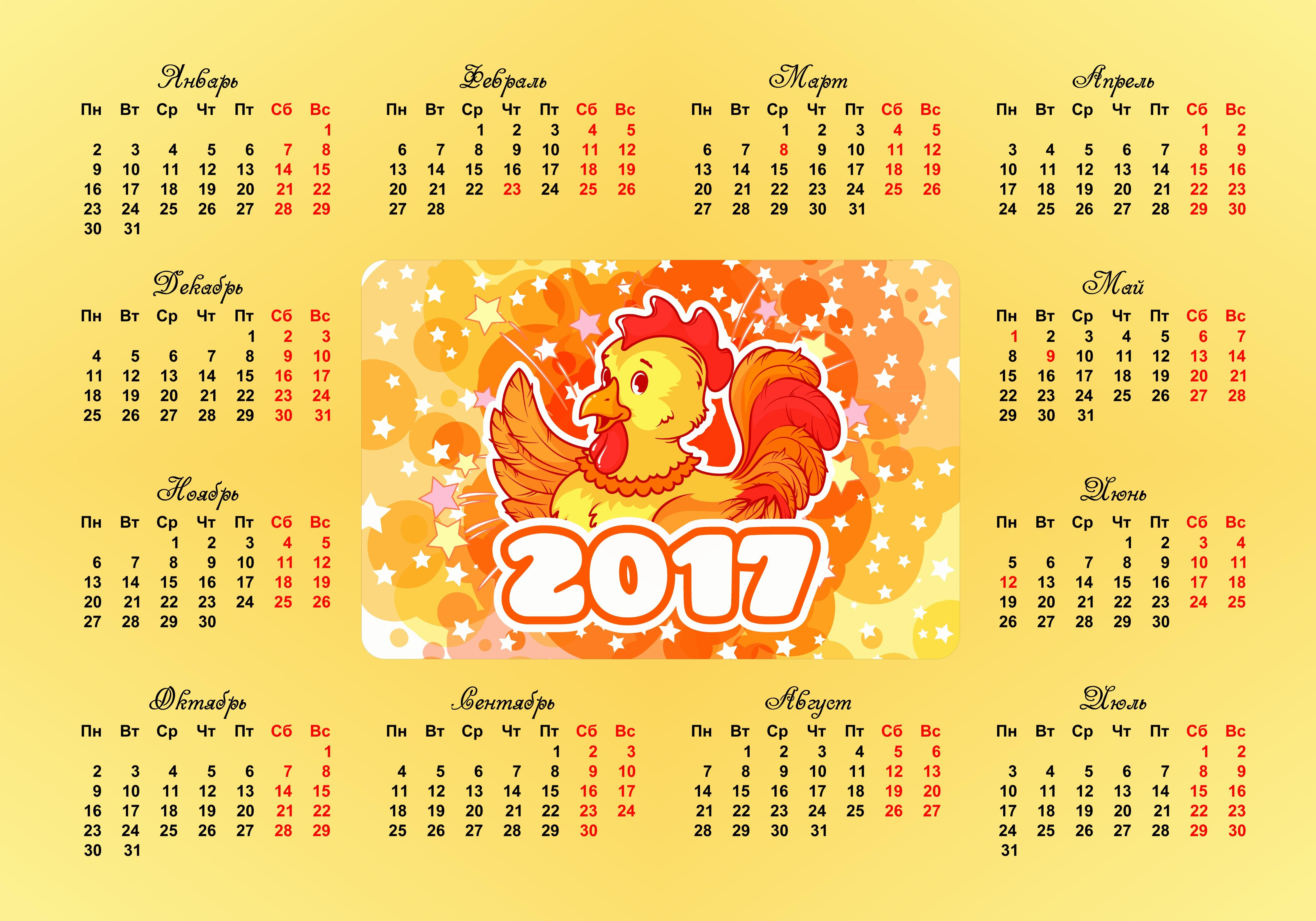 Обои календарь на 2017 год, год петуха, календарь год петуха