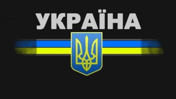 Фото бесплатно украина, флаг, трезуб