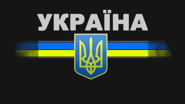 Заставки украина, флаг, трезуб