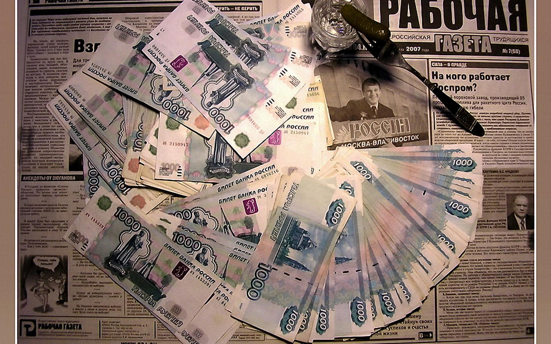 Обои газета, деньги, рубли, купюры