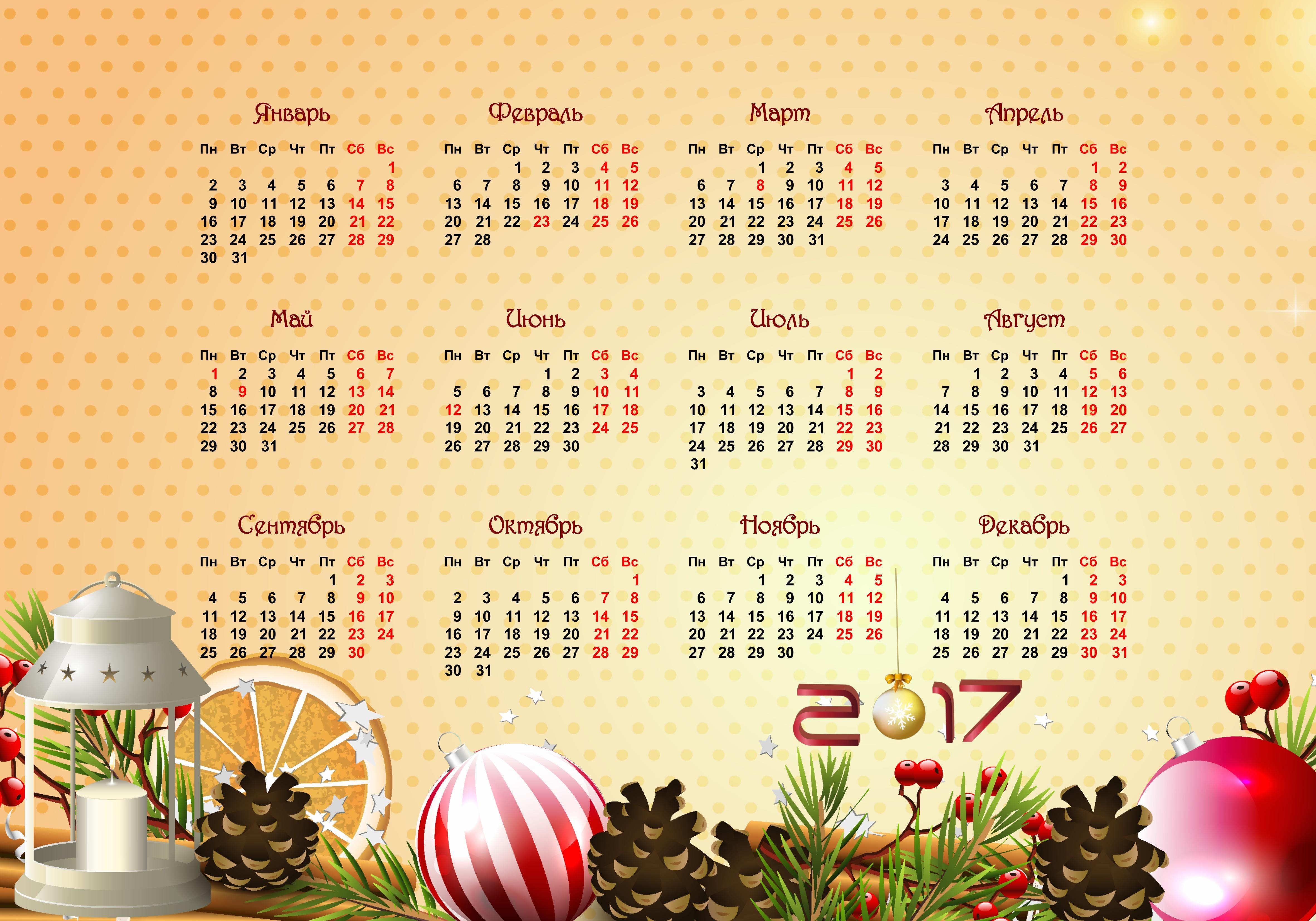 Стихами, календарь 2017 картинки в хорошем качестве