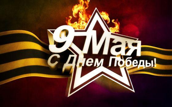 Бесплатные фото с 9 мая,обои,картинка,праздник,день,победа,звезда,лента,огонь,праздники