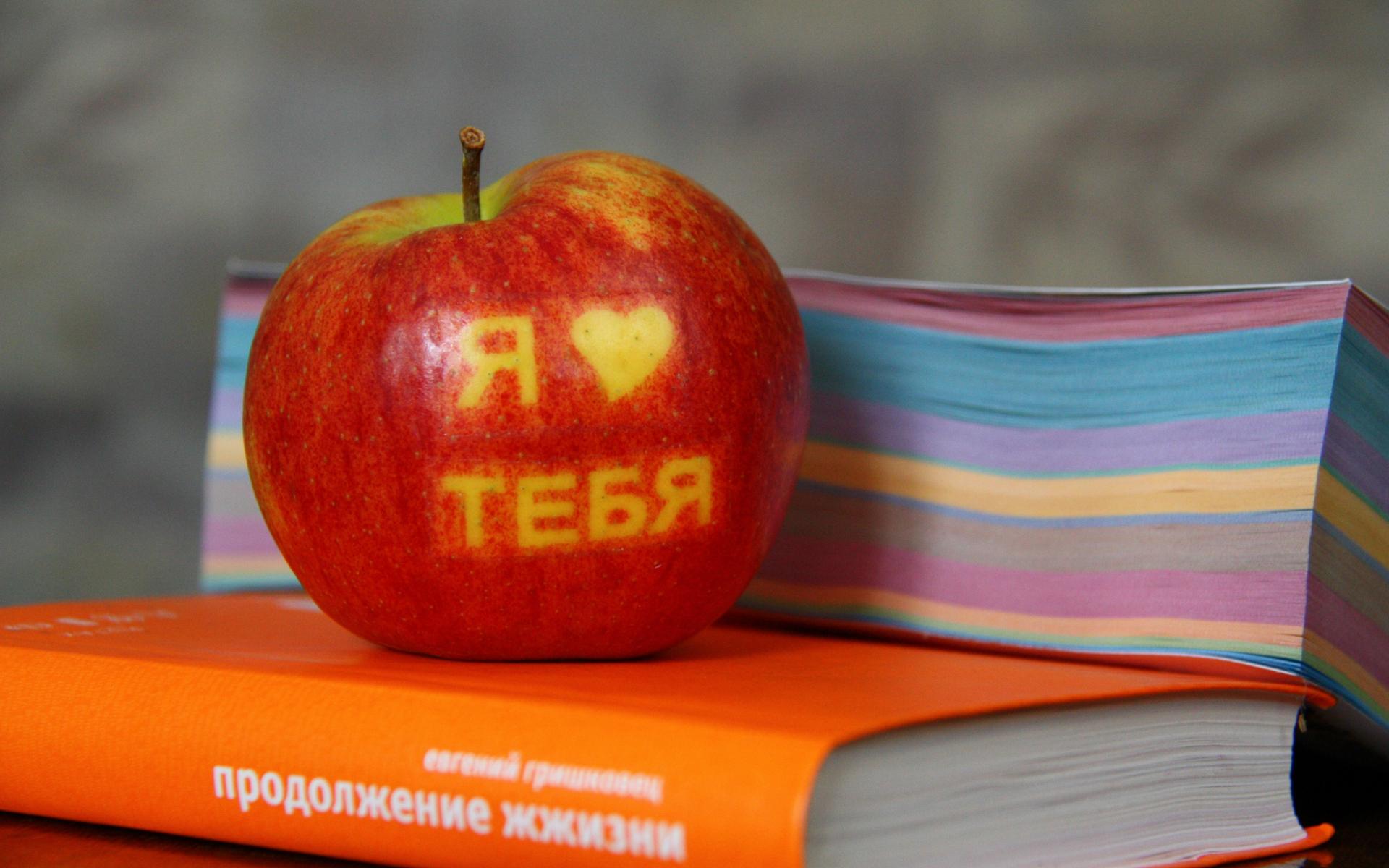 яблоко, надпись, я