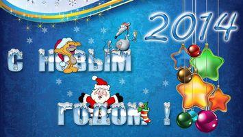 Бесплатные фото 2014,надпись,с новым годом,новогодние,игрушки,звездочки,открытка