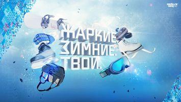 Бесплатные фото олимпийские,игры,в сочи,надпись,жаркие,зимние,твои