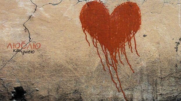 Бесплатные фото люблю,как умею,стена,сердечко,нарисовано,краской,слова,грусть,печаль,ситуации