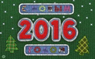 надпись, с новым годом, 2016