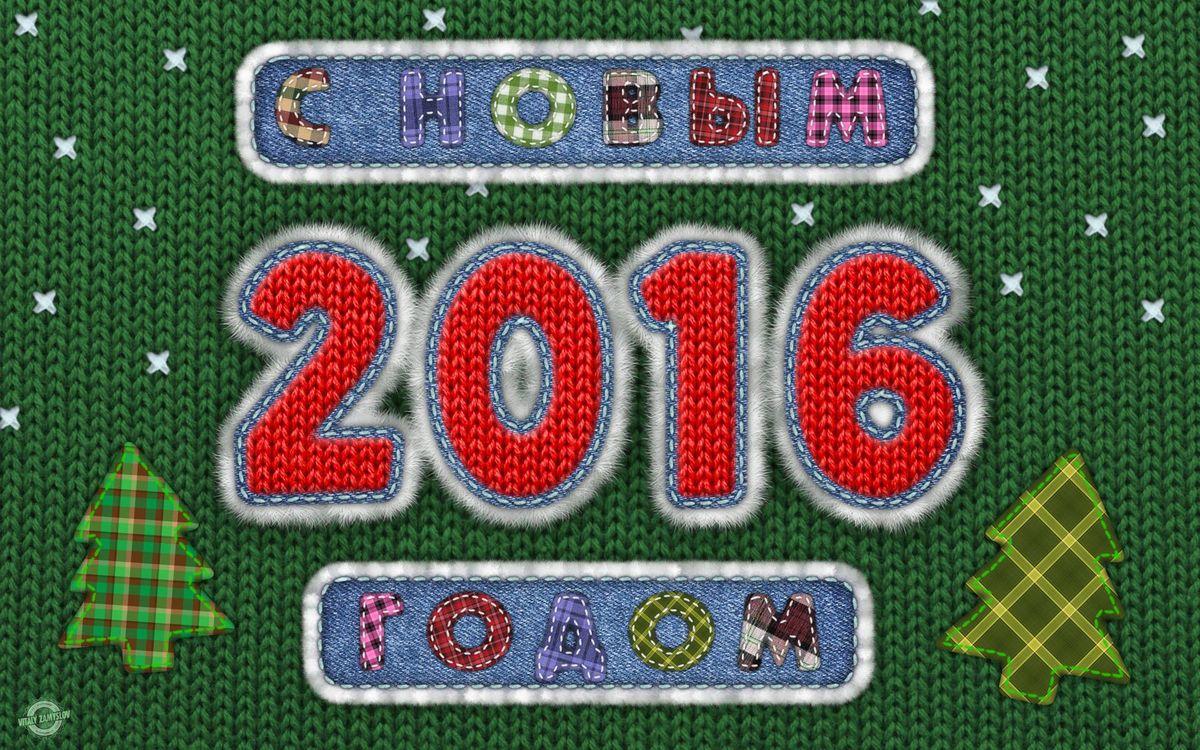 Фото бесплатно надпись, с новым годом, 2016, новый год