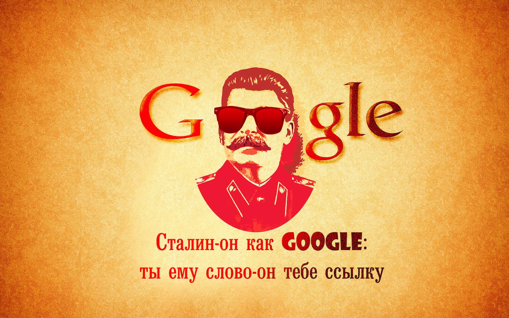 Обои Сталин, он как Google, ты ему слово, он тебе ссылку
