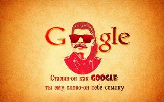 Бесплатные фото Сталин,он как Google,ты ему слово,он тебе ссылку,политический юмор,вождь,Россия