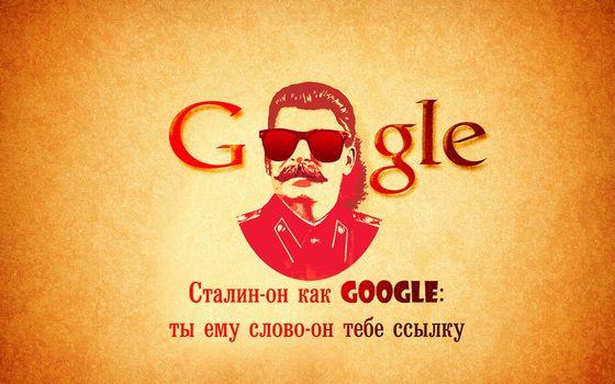 Фото бесплатно Сталин, он как Google, ты ему слово