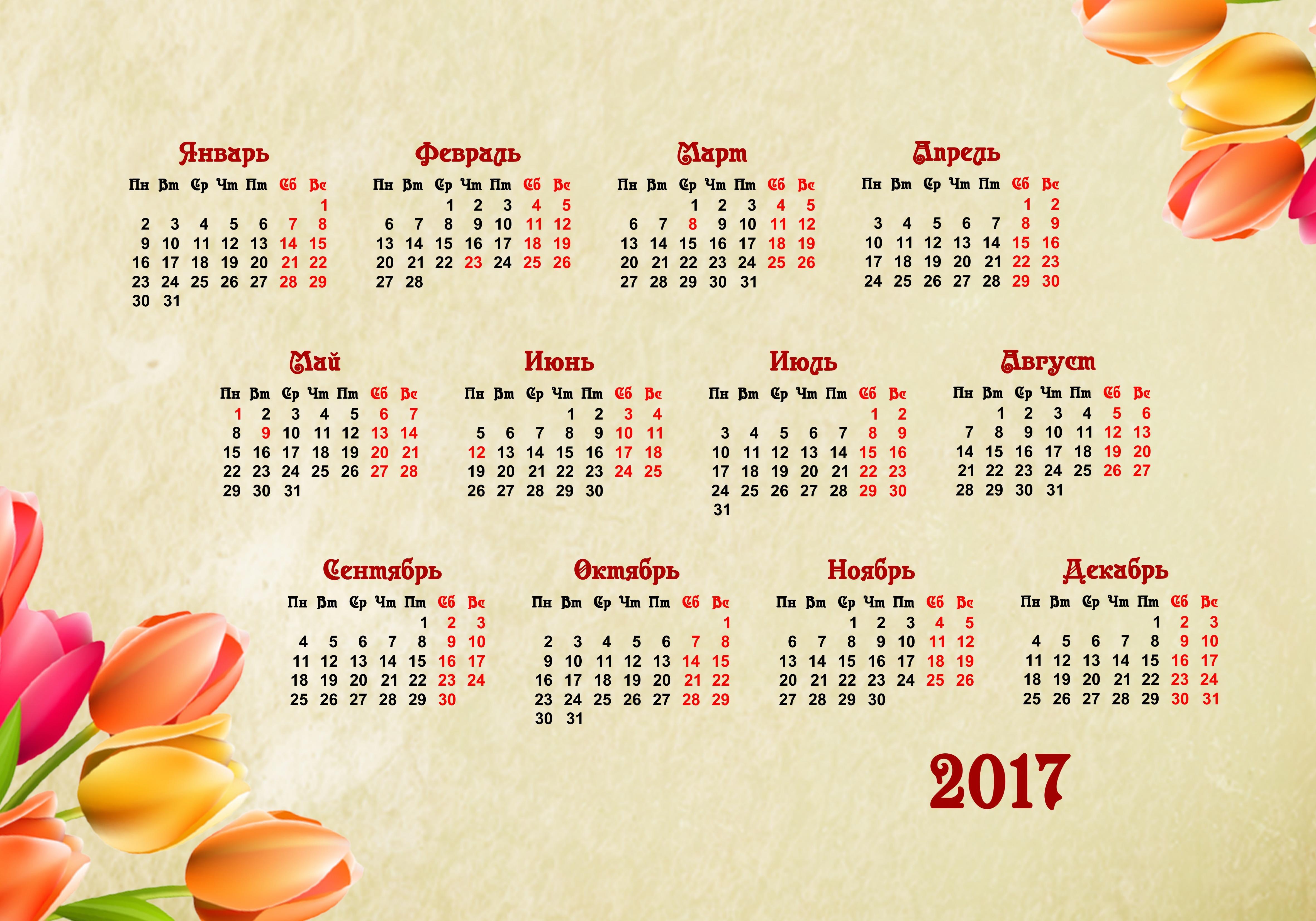 Скачать обои на рабочий стол с календарем на 2017
