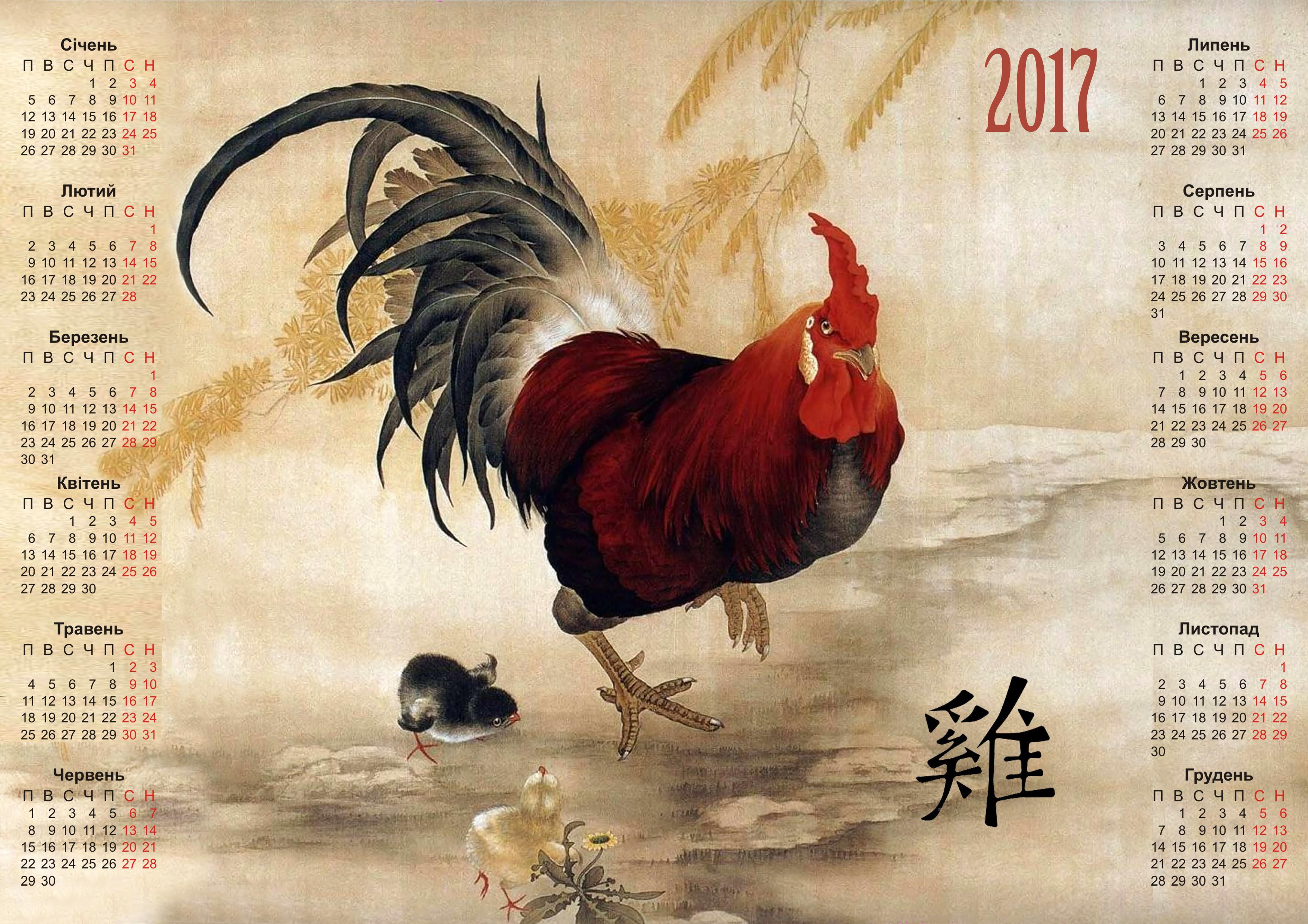 Календарь на 2017 год, Год Красного Огненного Петуха, Календарь на 2017 год Год Красного Огненного Петуха