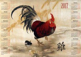 Фото бесплатно Fire Cock, 2017, Настенный календарь на 2017 год Fire Cock