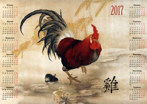 Заставки Fire Cock, 2017, Настенный календарь на 2017 год Fire Cock