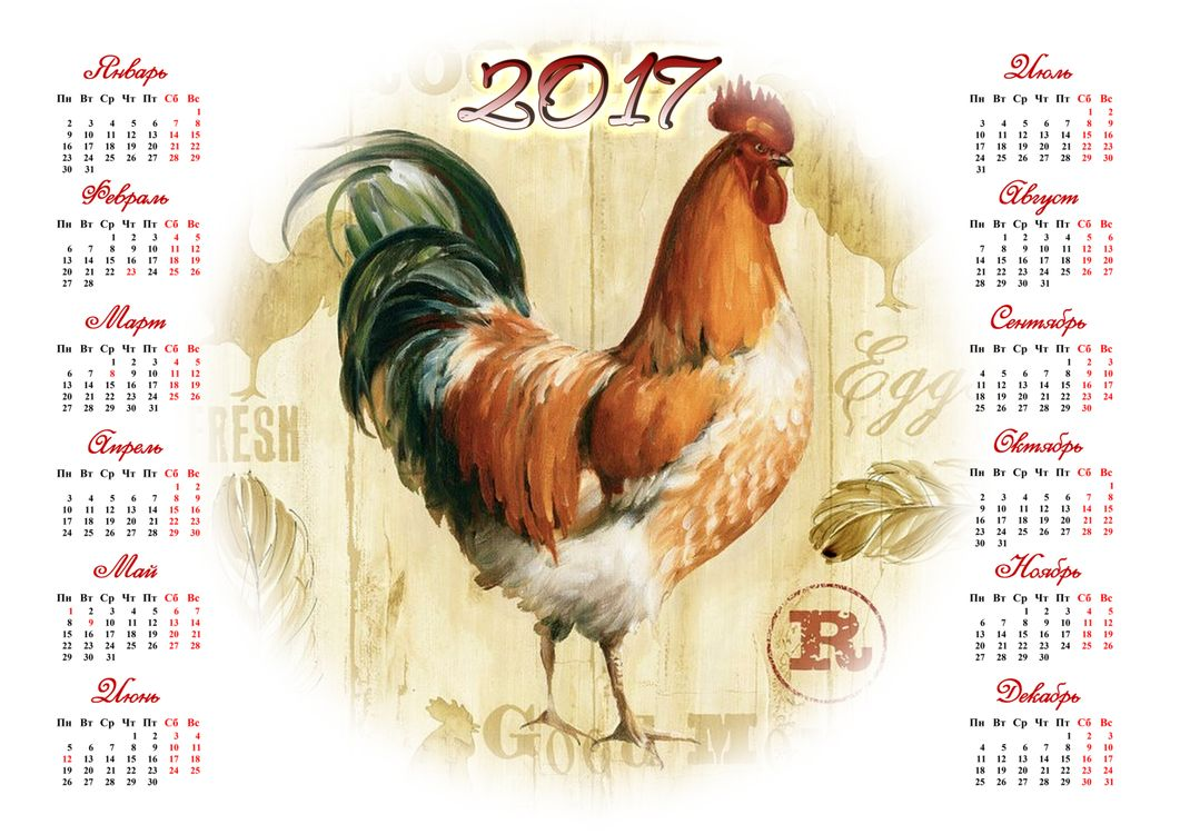 Фото бесплатно Календарь на 2017 год Red Fire Cock, Fire Cock, 2017 - на рабочий стол