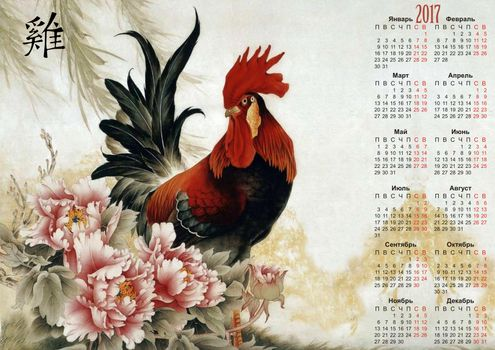 Photo free Calendar for 2017, Year of the Red Fire Cock, Calendar for 2017 Year of the Red Fire Cock