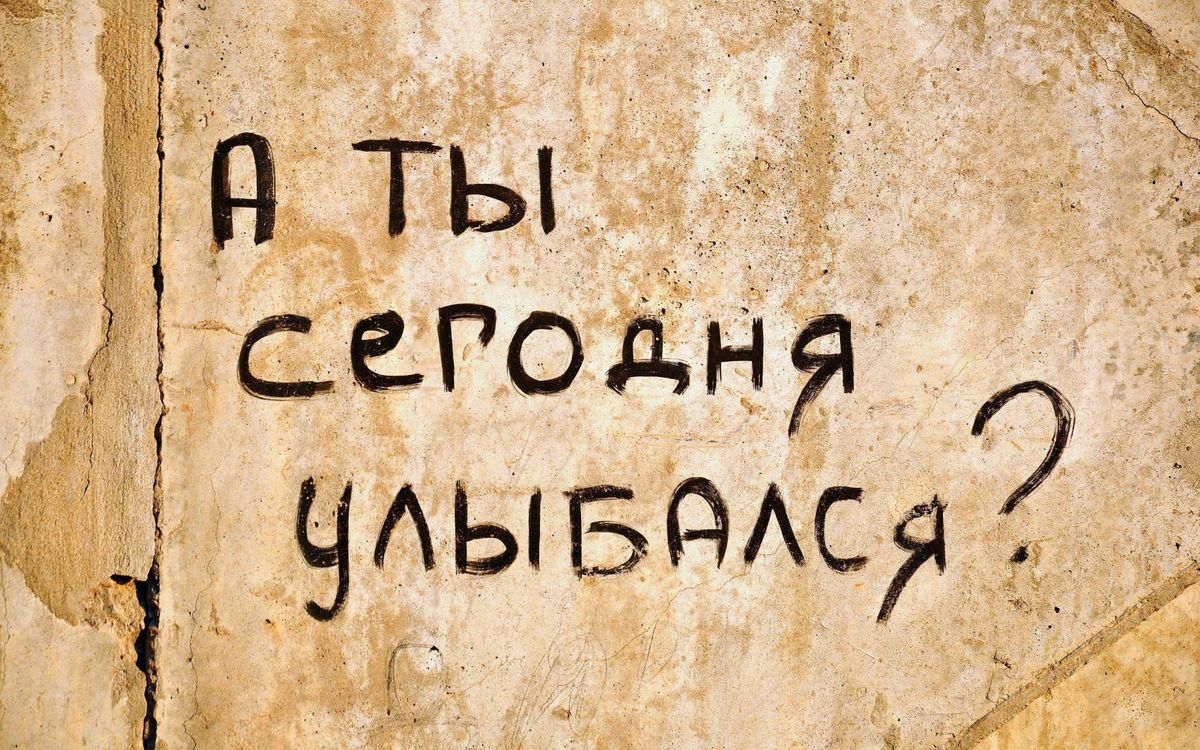 Фото бесплатно надпись, а ты сегодня улыбался, минимализм