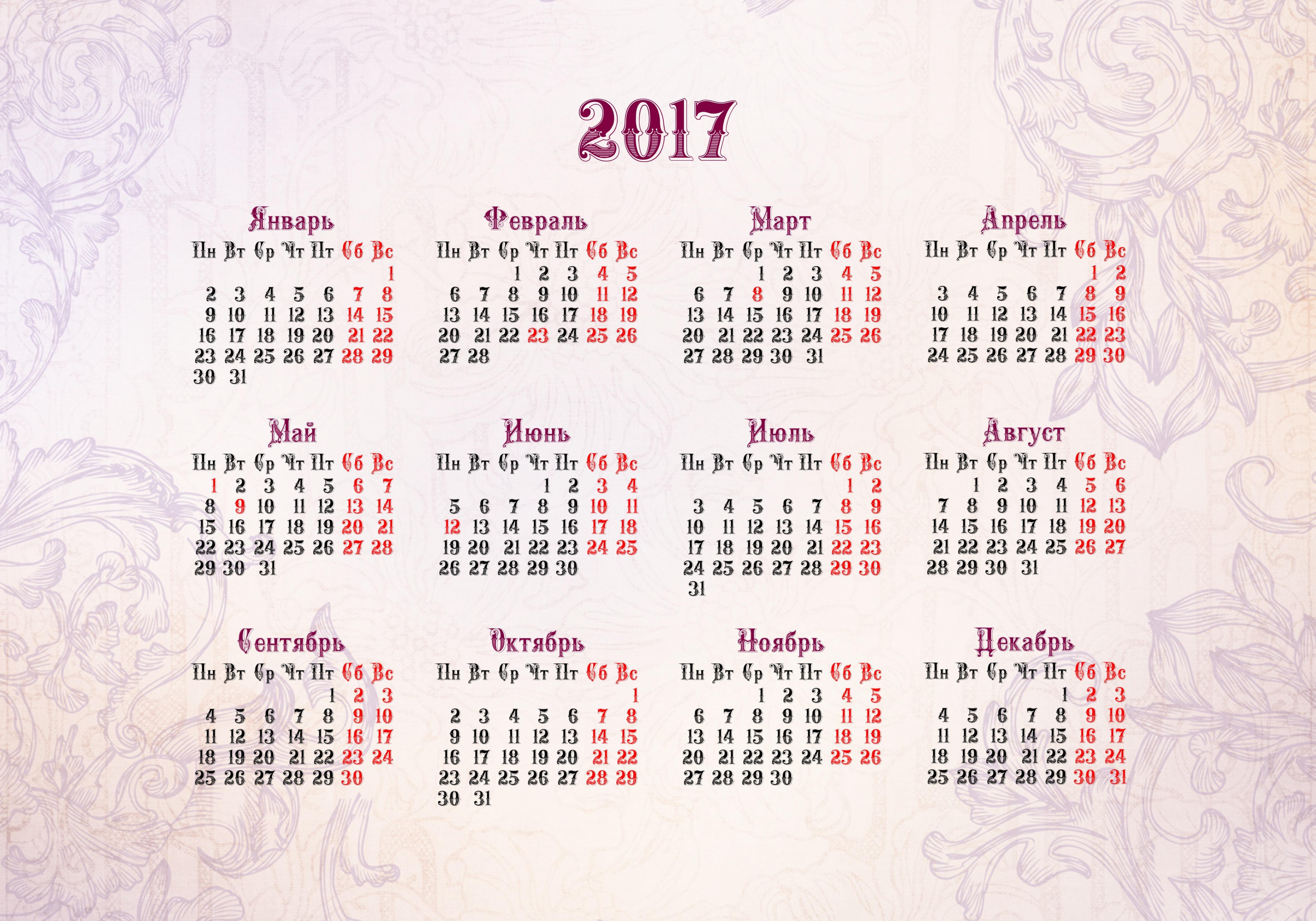 календарь на 2017 год, 2017, год петуха