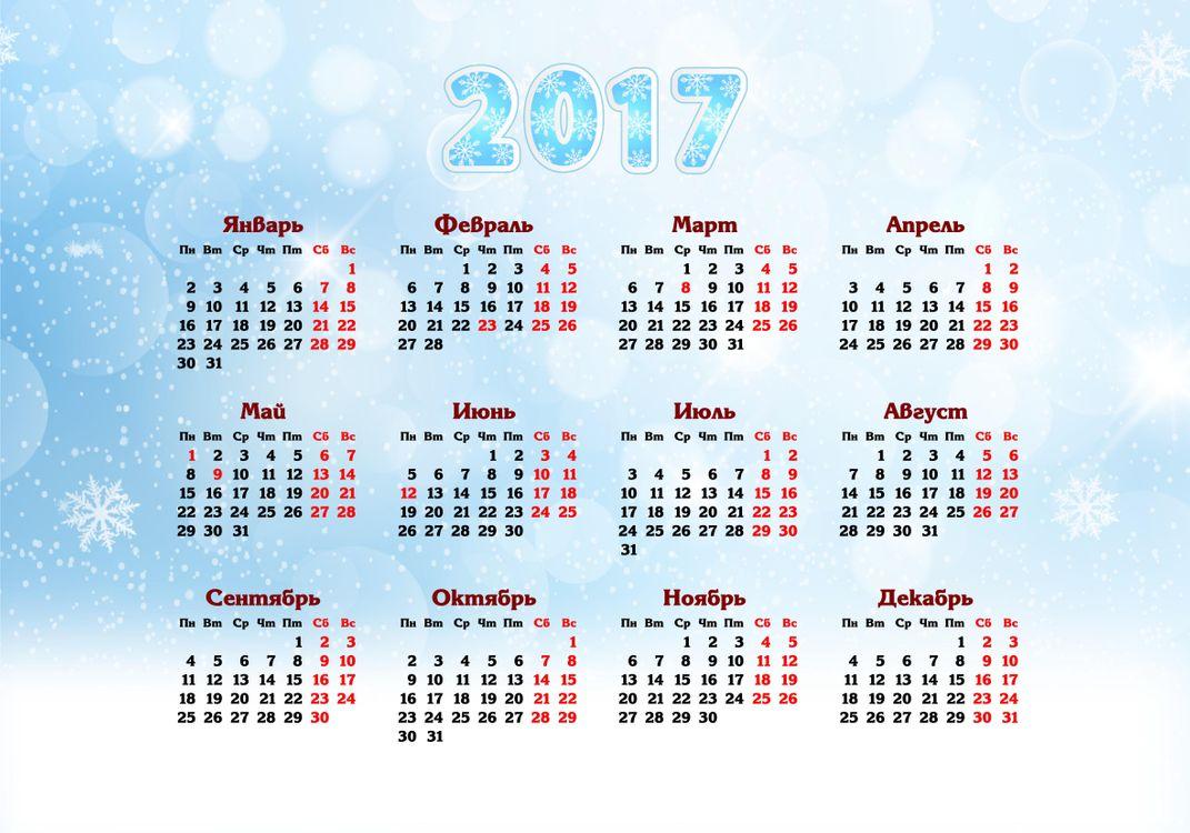 Фото бесплатно календарь на 2017 год, 2017, год петуха - на рабочий стол