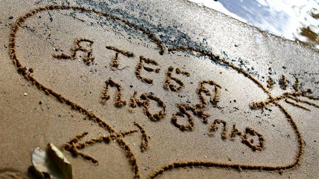 Бесплатные фото берег,песок,мокрый,рисунок,аннотация,сердце,надпись,я тебя люблю