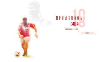 Бесплатные фото футболист,Прудников Саша,форма,мяч,фон белый,надписи