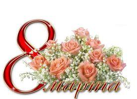 Бесплатные фото 8 марта,поздравляем дам,с праздником,международный,женский день