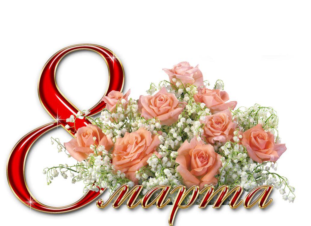 Фото бесплатно 8 марта, поздравляем дам, с праздником, международный, женский день, праздники