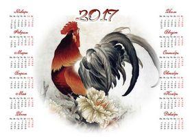 Фото бесплатно 2017 год, Год Петуха, Календарь на 2017 год Год Красного Огненного Петуха