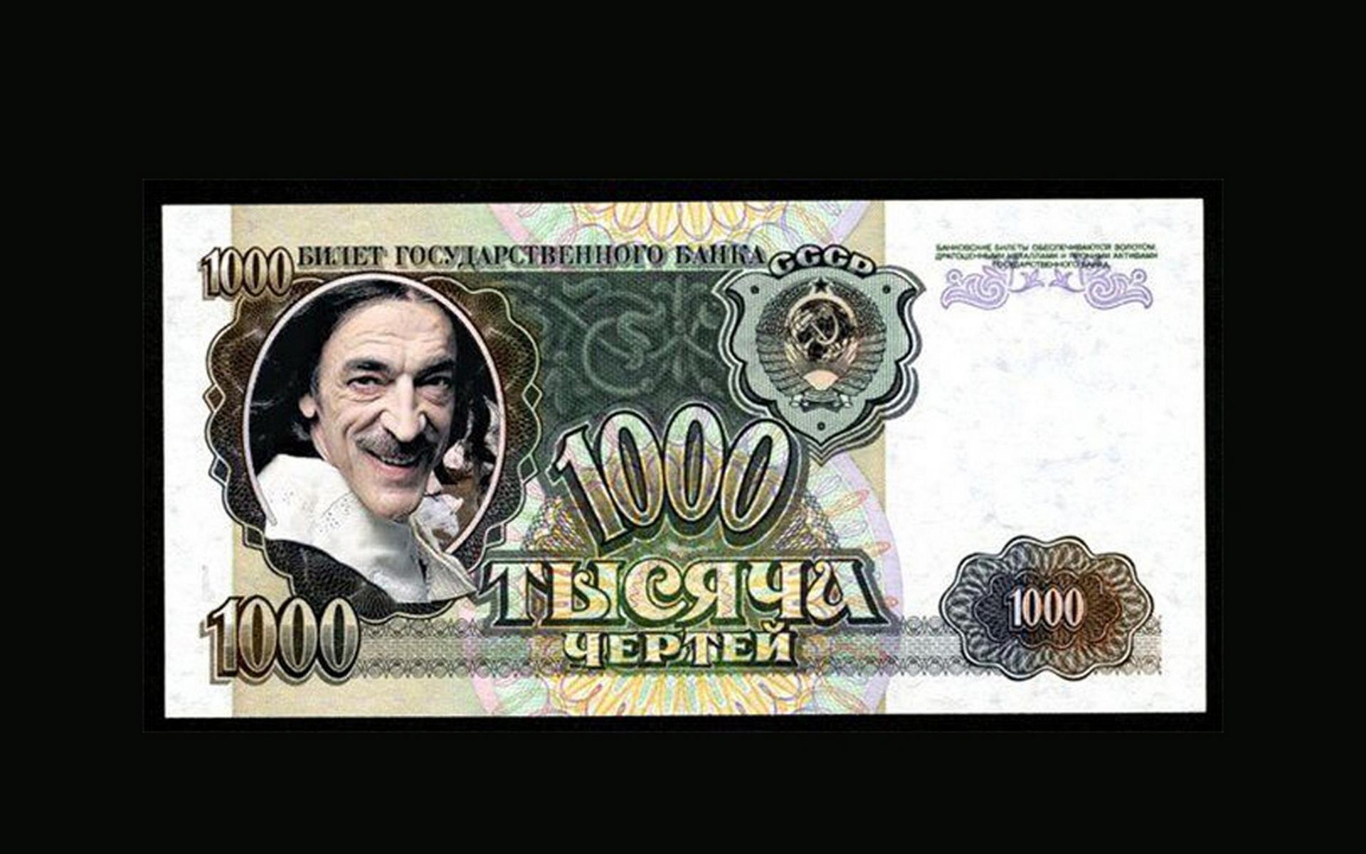 купюра, тысяча чертей, Боярский