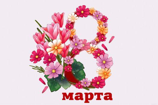Поздравительная картинка к 8 марта